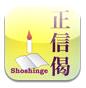 shoshinge