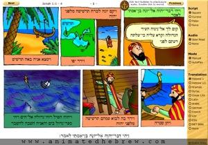 lingua-ebraica