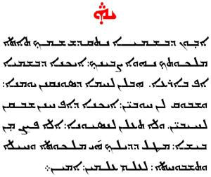 padre-nostro-aramaico