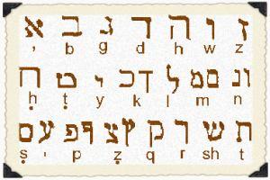 ebraico.jpg