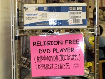 religion free
